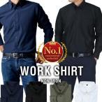 ワイシャツ メンズ 黒 紺 Yシャツ 長袖  無地 ビジネス カッターシャツ 制服 作業 y9-7-9-1 宅配便のみ