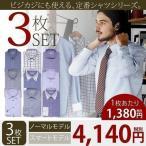 ワイシャツ メンズ 長袖 3枚セット イージーケア  全3セット わいしゃつ ybd-3set 宅配便のみ