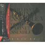 華麗なるクラリネット・アンサンブルの世界 V  /CD