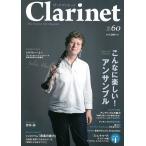 雑誌 ザ・クラリネット Vol.60