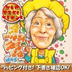 元気になる贈り物 還暦・米寿など長寿のお祝いプレゼント似顔絵  色紙 ラッピング無料