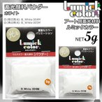 LumickColor 蓄光顔料パウダー ホワイト単品 5g 橙白 青白