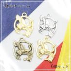 鶴のチャーム 6個 金古美 銀古美 ゴールド アンティークゴールド