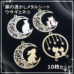 メタルチャーム チャームパーツ アクセサリーパーツ 銅の透かしメタルシート ローズゴールド 10枚 ネコとウサギ