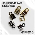 アクセサリーパーツ カン付きエンドパーツ角カシメ3mm 約100個 金古美/ゴールド/シルバー