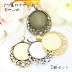 ミール皿 7つ星のラウンドミール皿 3個セット 金古美 銀古美 ゴールド アンティークゴールド 星 円
