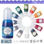 PADICO 宝石の雫 全12色 レジン専用着色剤