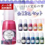 【メール便送料無料】PADICO 宝石の雫 12色セット レジン専用着色剤