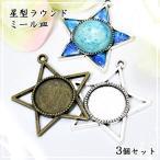 星型ラウンドミール皿 3個 金古美 銀古美