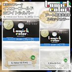 LumickColor 蓄光顔料フレーク ラメ 単品1g イエローゴールド ホワイトシルバー