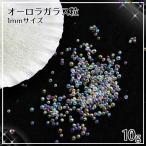 オーロラガラス粒 1mmサイズ 10g