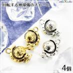 回転する地球儀のチャーム 4個 銀古美 アンティークゴールド