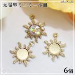 太陽型ミニミール皿 6個 ゴールド