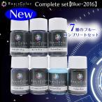 NEW レジンカラー コンプリートセット ブルー2016 7色 レジン着色剤 レジン用着色料