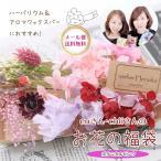【メール便送料無料】enさんchiiさんのお花の福袋 ボタニカルピンク