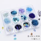 青の封入材料 12個セット