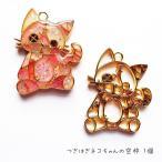 つぎはぎネコちゃんの空枠 1個 ゴールド レジンパーツ アクセサリーパーツ メタルパーツ 猫 ねこ キ