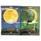 ねむねバスパウダー 安眠入浴剤 1個  入浴剤 日本製 シトラスブレンド香 おやすみ前のバスパウダー プチギフト 誕生日プレゼント