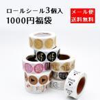 【メール便送料無料】ラッピング用品 たっぷりロールシールランダム3個入り福袋