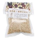 北海道産五色豆玄米ご飯 女神のほほえみ 2合 300g 1パック 国産ブランド米 愛知県産ご当地米