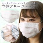 布マスク おしゃれ カラー 立体プリーツマスク ハートフラワー ダブルガーゼ 3層 洗えるマスク 日本製 レディース フォーマル メール便送料無料