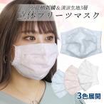 布マスク おしゃれ 立体プリーツマスク 小花柄刺繍ガーゼ 清涼生地 3層 洗えるマスク 日本製 レディース フォーマル メール便送料無料