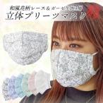 布マスク おしゃれ 立体プリーツマスク 和風花柄レース 裏地ガーゼ生地 3層 洗えるマスク 日本製 レディース フォーマル メール便送料無料