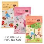 おうちで楽しむカフェ フェアリーテイルカフェ はちみつりんごチャイ/ももいちごココア/あんずオレンジカフェオレ