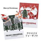 クリスマスティーバッグ 2P 紅茶ギフト アップルティー/ダージリンティー プチプラ クリスマスプレゼント お礼