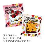 ハートティーバッグ 1個 紅茶 ギフト ストロベリーショートケーキティー/キャラメルショコラティー バレンタイン ホワイトデー