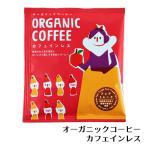カフェインレスコーヒー ブックス オーガニックドリップコーヒー 1個 白雪姫 かわいい プチギフト 出産祝い