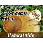 Pahkataide パッカタイデ|ククサ|ヴィサコイブ|カーリーバーチ|ヘラジカ/ムースの絵柄角飾り-002|1つ穴ハンドル 160cc
