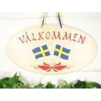 アウトレットB級品 北欧スウェーデン/ウェルカムサイン/ボード国旗