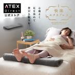 【アテックス公式】 足枕 快眠エクスプレス 振動 ヒーター 睡眠 リラックス ギフト AX-BDA270 新生活