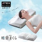 【アテックス公式】 睡雲まくら AX-BDA605 アテックス公式 ストレートネック 頸椎 枕 寝姿勢 快眠 眠り まくら 高反発 新生活