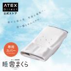 【アテックス公式】 睡雲まくらカバー AX-BDA606 アテックス公式 ストレートネック 頸椎 枕 寝姿勢 快眠 眠り まくら 高反発