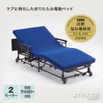 【アテックス公式】 収納式電動リクライニングベッド 折りたたみベッド 2モーター AX-BE580 ATEX