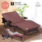 くつろぐベッド 収納式 AX-BE836 (折りたたみベッド・電動ベッド・日本製)