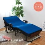 【アテックス公式】日本製 くつろぐベッド 収納式 AX-BE839 折りたたみベッド 電動ベッド リクライニング 2モーター マット取り外し可 ATEX
