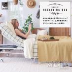 【アテックス公式】 ルルドベッド 電動リクライニングベッド 折りたたみベッド 1モーター AX-BEL655 ATEX