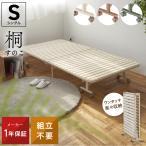 【アテックス公式】 収納式 桐すのこベッド 折りたたみベッド AX-BF1011 売れ筋No.1 ATEX オリジナル 新生活