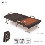 【アテックス公式】 ヒーターベッド 折りたたみベッド ギアリクライニング AX-BG543H ATEX