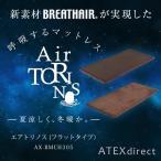 【アテックス公式】 エアトリノス(フラットタイプ) ブレスエアー マットレス AX-BMCH305 ATEX