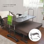【アテックス公式】 アーチ型フリーデスク AX-BT23 サイドテーブル 高さ調節 ATEX