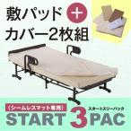 スタートスリーパック (収納式ベッド・シームレスマット専用)  AX-BZ7303S