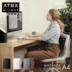 【アテックス公式】 ルルド マッサージクッションA4 AX-HCL146 A4サイズ オフィス プレゼント ギフト 贈り物