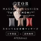 TOR トール マッサージクッション タタキもみ AX-HCT208 アテックス