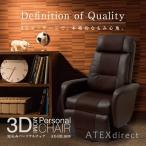 家庭用電気マッサージ器 3Dもみパーソナルチェア AX-HIL1630 アテックス ATEX