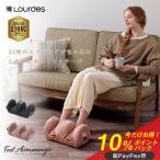 【アテックス公式】 ルルド フットエアマッサージャー AX-HPL103  ATEX 足 ふくらはぎ 腕 エアバッグ ヒーター  ギフト プレゼント