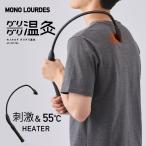 【アテックス公式】 11月中旬発売予定 モノルルド グリグリ温灸 AX-HPL106 ギフト プレゼント